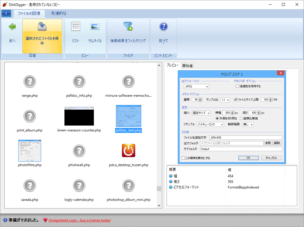 DiskDigger 1.0-2019-03-26 for Android - Download