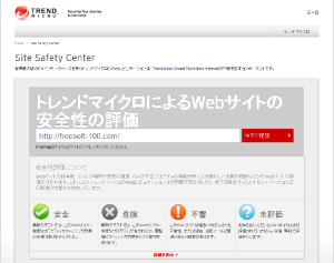 Trend Micro Site Safety Center のスクリーンショット