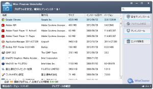 Wise Program Uninstaller Portable のスクリーンショット