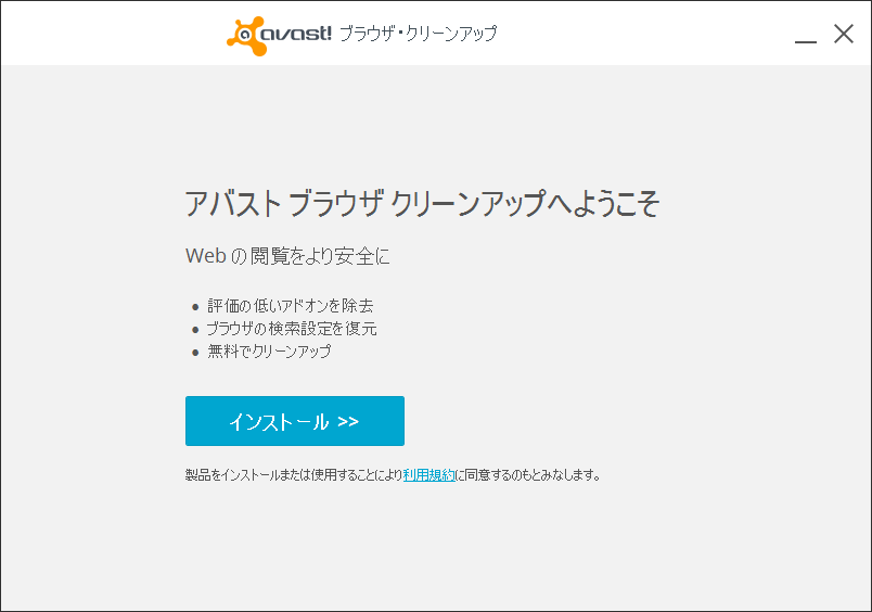 Avast Browser Cleanup のインストール