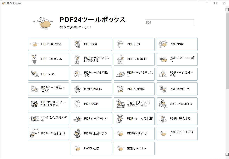 無料 消し Pdf 墨