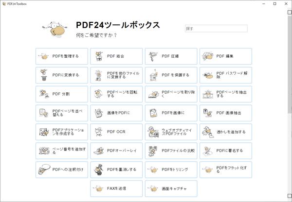 html pdf 変換 フリー ソフト