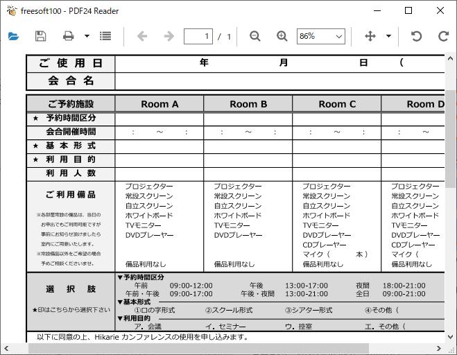 PDF24のスクリーンショット - フリーソフト100