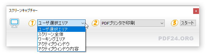 PDF24の評価・使い方 - フリーソフト100