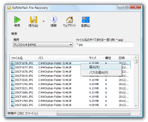 SoftPerfect File Recovery のスクリーンショット
