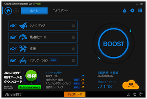Cloud System Booster のスクリーンショット