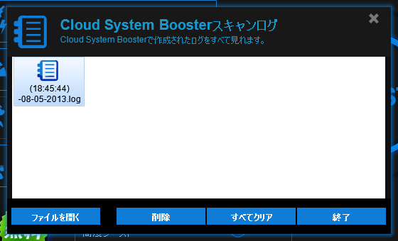 「Cloud System Boosterスキャンログ」画面