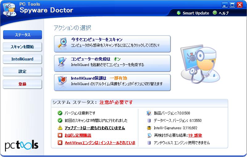 spyware doctorのスクリーンショット フリーソフト100