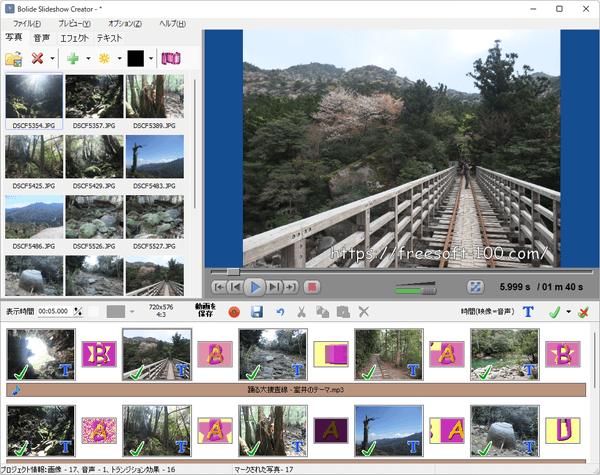 bolide slideshow creatorの評価 使い方 フリーソフト100