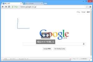 Gestures for Google Chrome の評価・使い方 - フ …