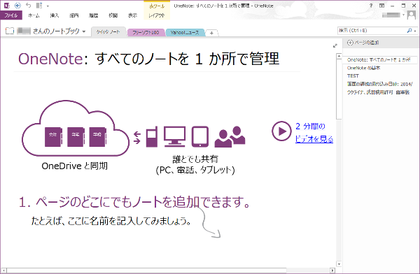 OneNote 2013(Windows版)