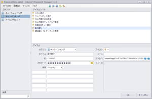 Entersoft Password Manager のスクリーンショット