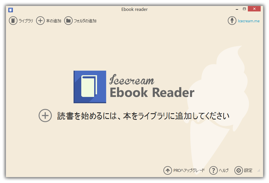 Icecream Ebook Reader - スタート画面