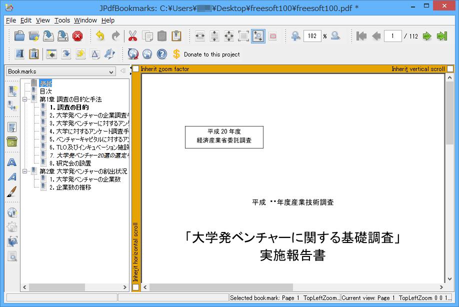 pdf しおり フリー mac