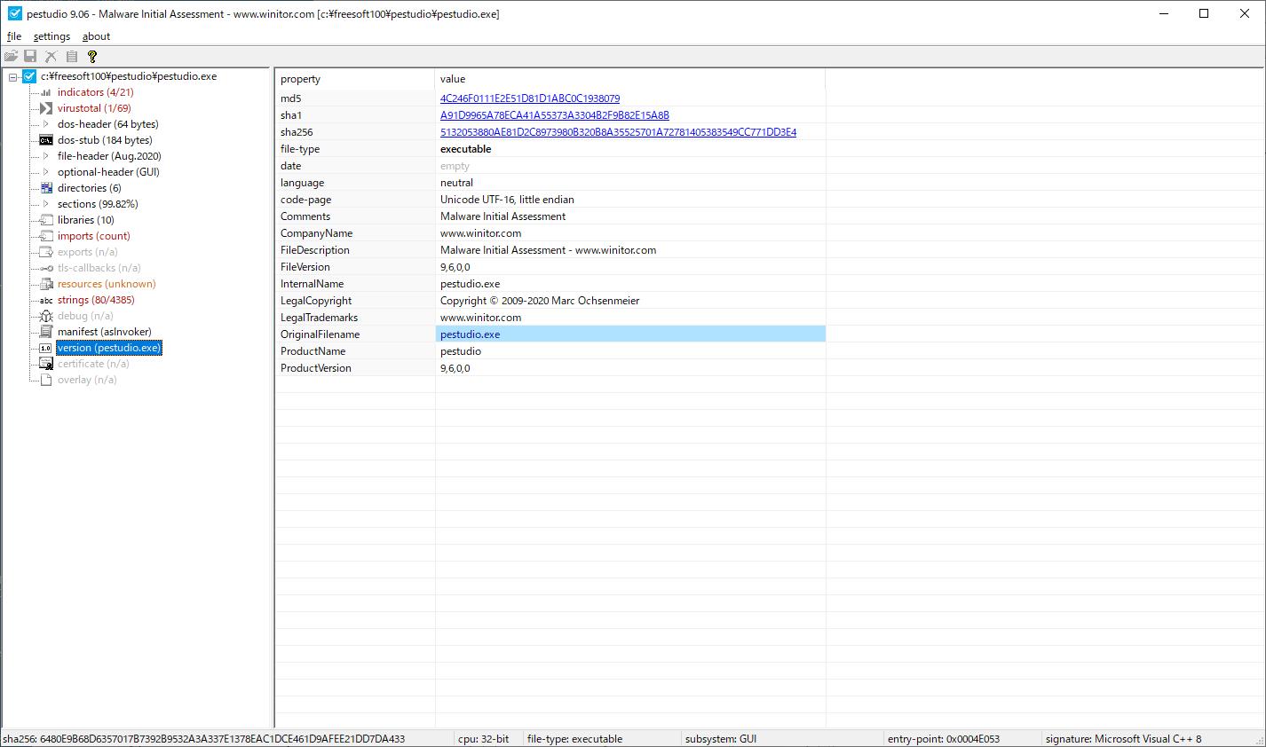 pestudioの評価・使い方 - フリーソフト100