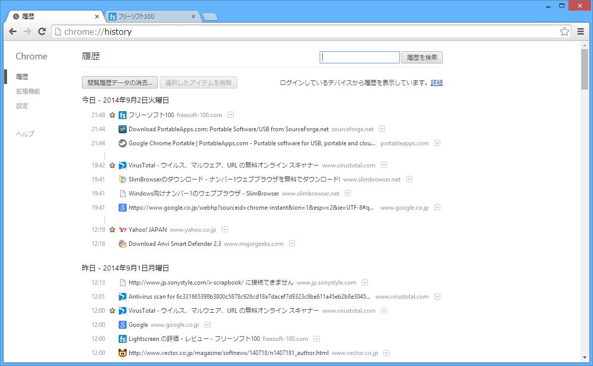 Google Chrome Portableのスクリーンショット - フリーソフト100
