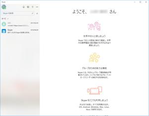 75fbfa9060 Skypeの評価・評判・レビュー - フリーソフト100