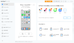 AnyTrans for iOS のスクリーンショット