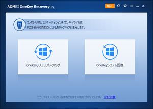 AOMEI OneKey Recovery Free Edition のスクリーンショット