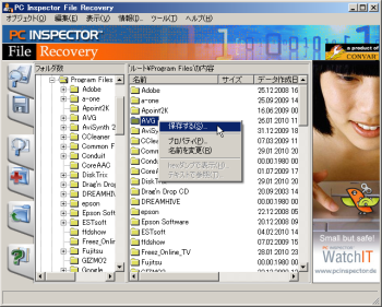 PC Inspector File Recovery のスクリーンショット