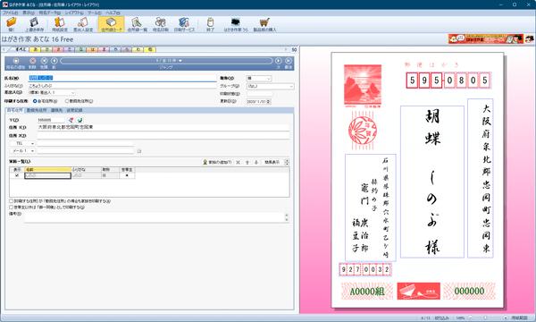 宛名 印刷 フリー ソフト