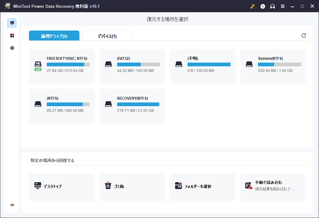 power data recovery 破解 版