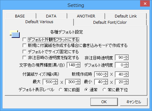 設定 - Default Various
