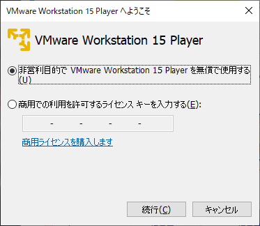 VMware Workstation Player - ホーム