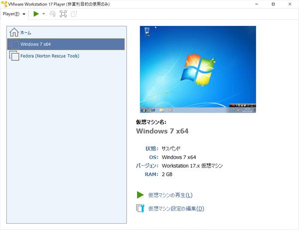vmware player windows7 64bit ダウンロード