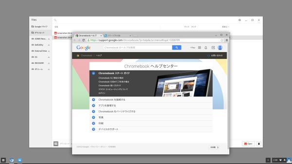 擬似Chromebook(Chromium OS)の入れ方と使い …