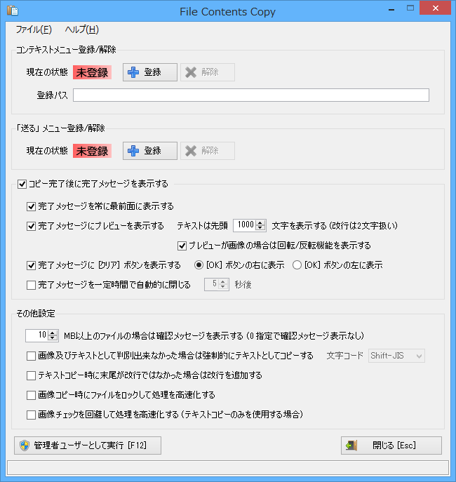 File Contnts Copy - 設定画面