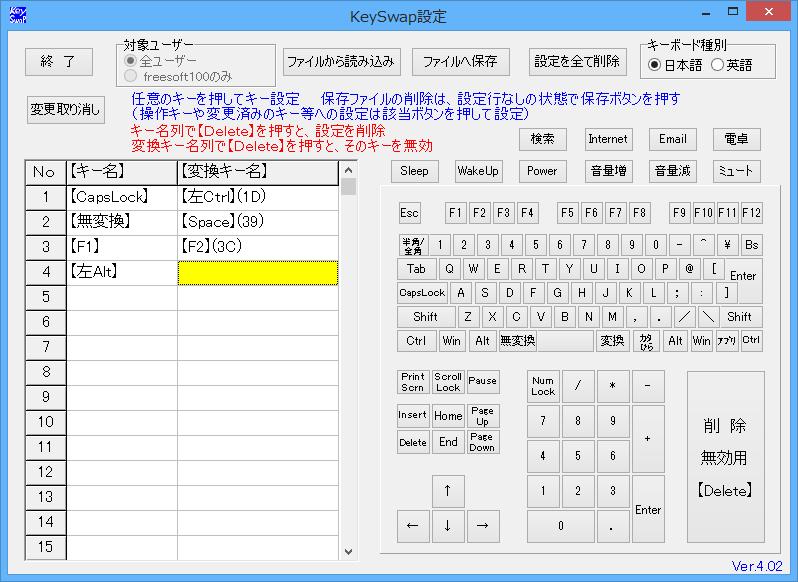 https://freesoft-100.com/img/sc1/sc25/key-swap-xp-51.png