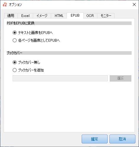 renee pdf aide ocr ダウンロードできない