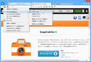 SnapCrab for IE のスクリーンショット