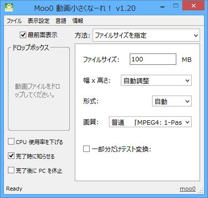 Moo0 動画圧縮器 小さくなーれ の評価 使い方 フリーソフト100