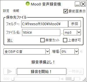 moo0 ボイス 録音 器 ダウンロード