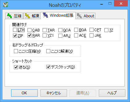 設定 - Windows拡張