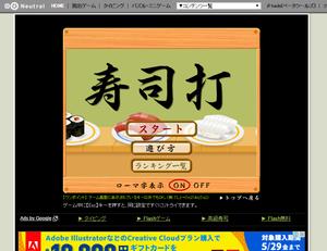 タイピング お寿司