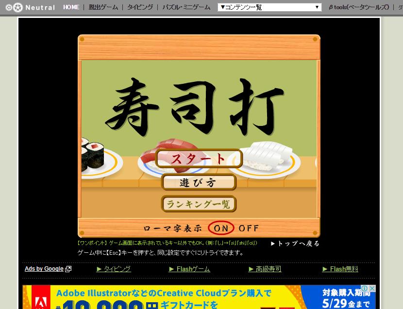 タイピング 寿司 できない