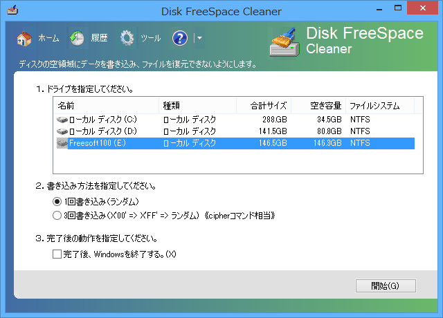 Disk FreeSpace Cleaner - メイン画面