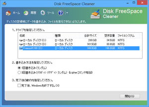 Disk FreeSpace Cleaner のスクリーンショット