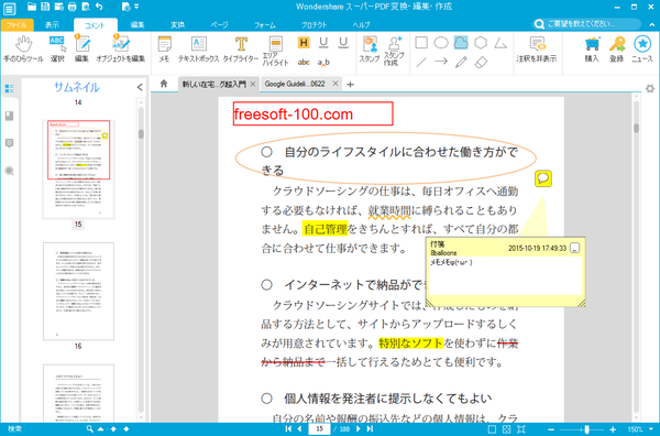 wondershare スーパー pdf 無料