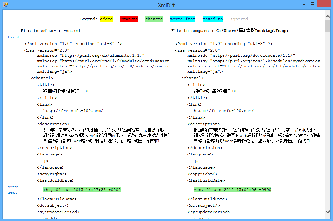 XmlDiff(「View」⇒「Compare XML Files」)