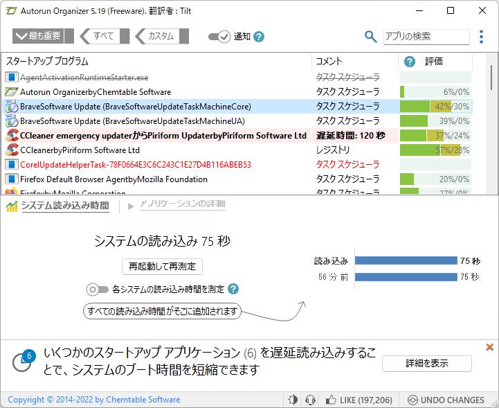 autorun organizerの評価 使い方 フリーソフト100