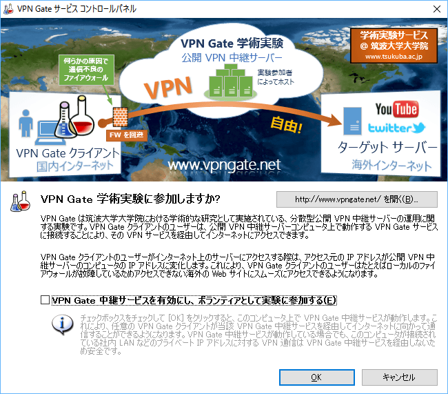 SoftEther VPN Clientの評価・使い方 - フリーソフト100