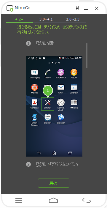 wondershare mobilego for android pro トライアル版