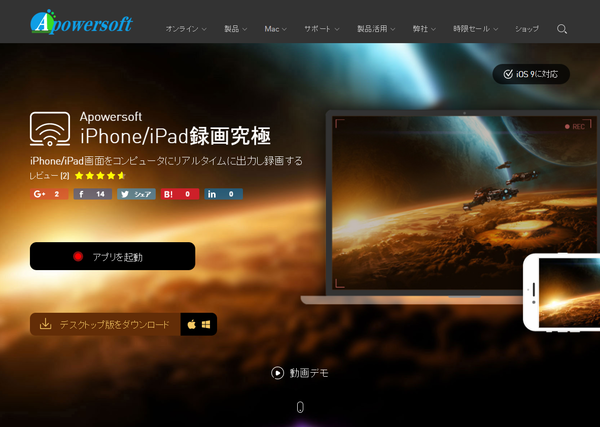 Apowersoft iPad/iPhone録画究極 - Webページ