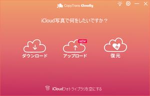 copytrans photo 無料