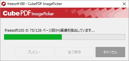 pdf png画像抽出