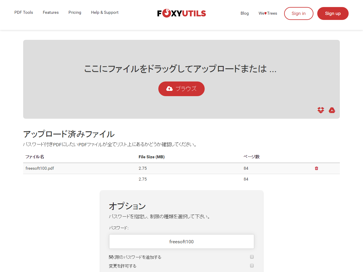 pdf 印刷 ロック 解除 フリーソフト
